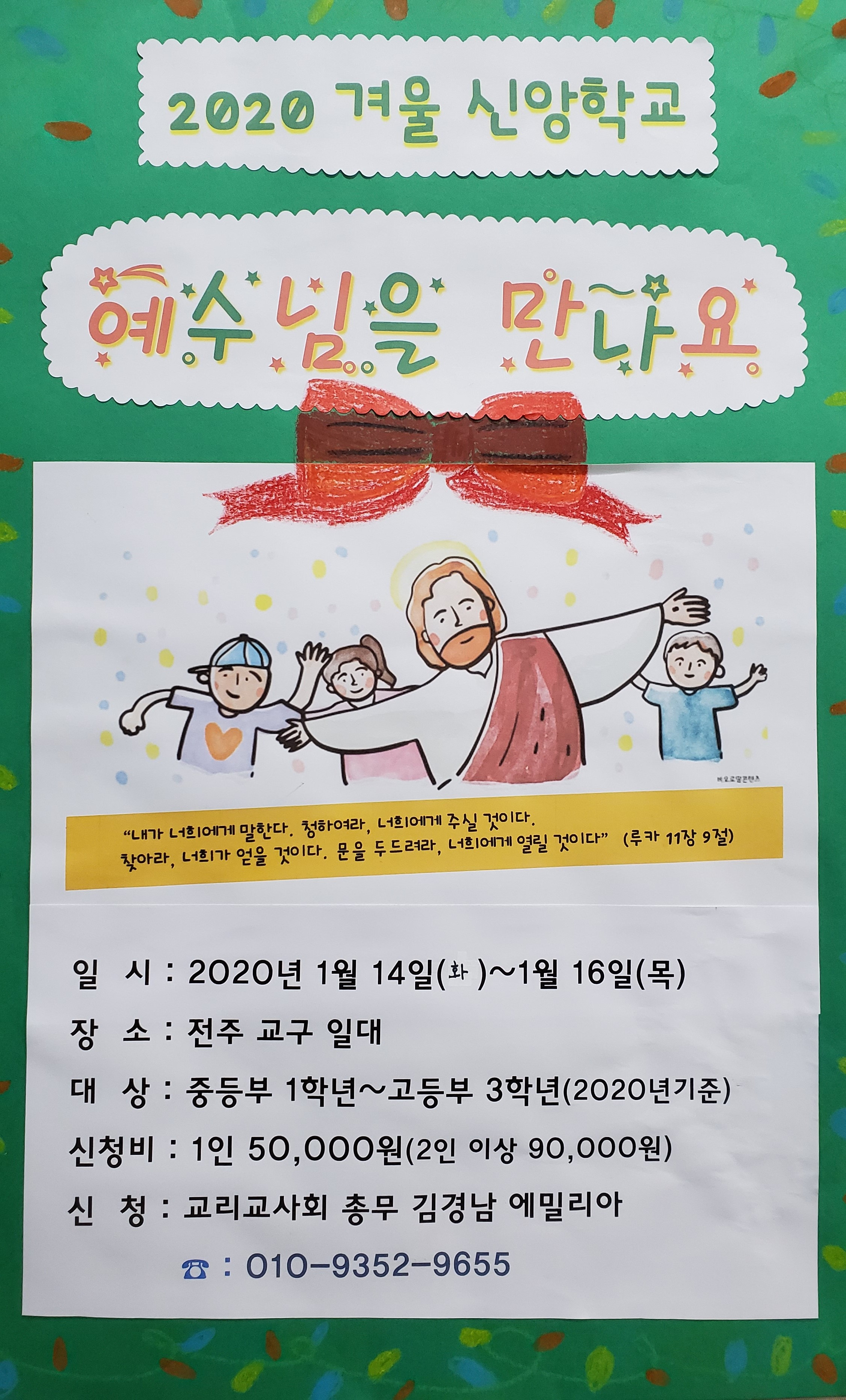 2020겨울신앙학교.jpg